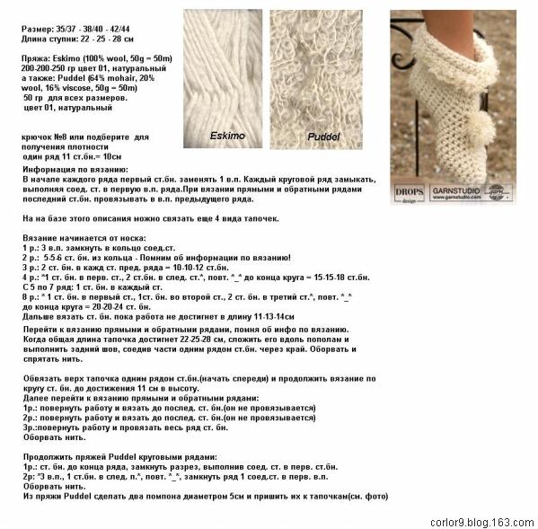 Вязание носков и тапочек для женщин
