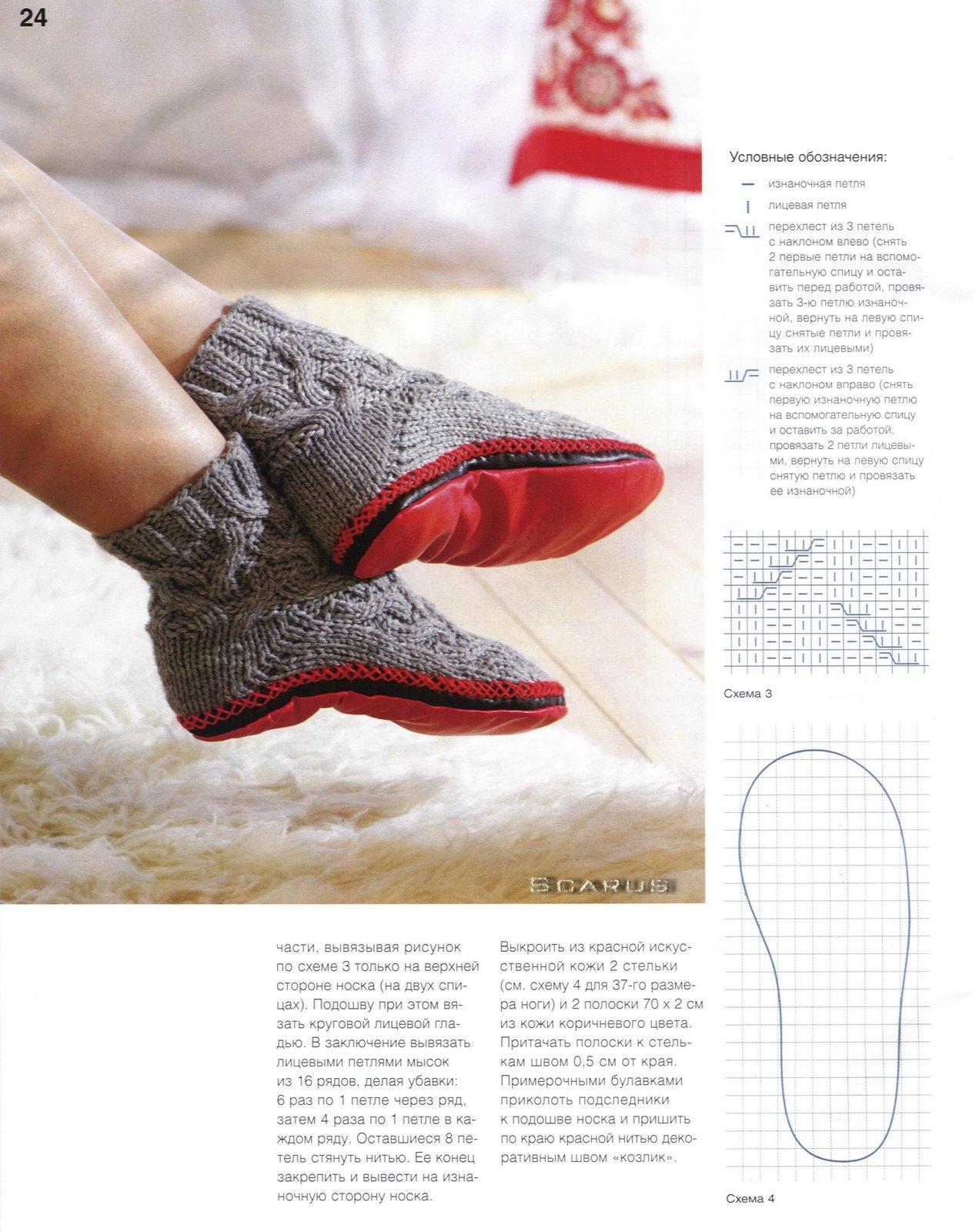 Вязание оригинальных ажурных носков спицами. Схема вязания 26