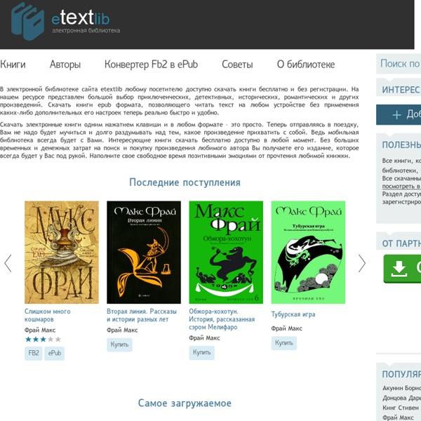Библиотека книги в txt формате