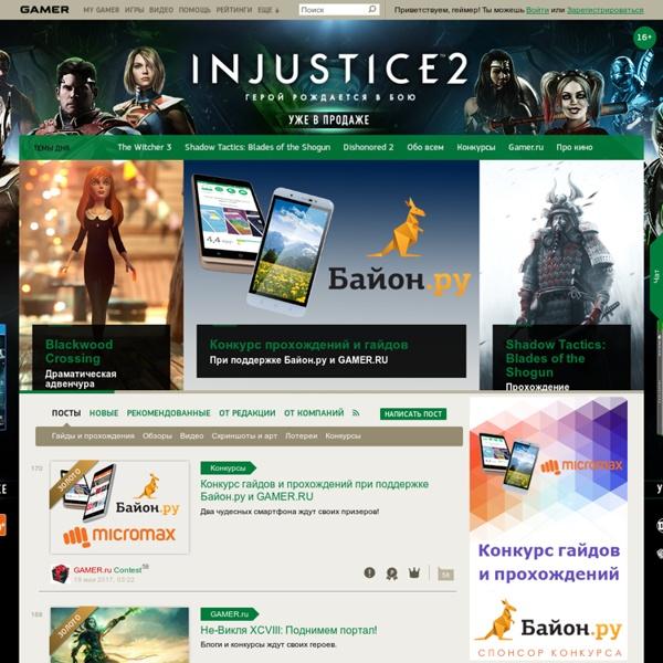 Игры онлайн новости